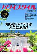 ハワイスタイル(no.34)