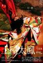 排骨担々麺(嵐にしやがれで紹介)蓮華の五徳のお店 土屋太鳳 真夏の激辛デスマッチ