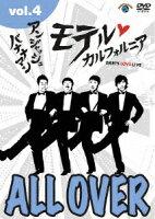 アンジャッシュ・バナナマン モテルカルフォルニア DARTS LOVE LIVE vol.4