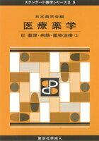 医療薬学3(スタンダード薬学シリーズ2-6)