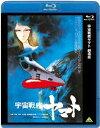 宇宙戦艦ヤマト 劇場版【Blu-ray】 [ 松本零士 ]