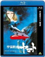 宇宙戦艦ヤマト 劇場版【Blu-ray】