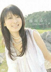 【送料無料】藤川ゆり love navi 八戸 [ 藤川ゆり ]
