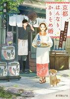 京都はんなり、かりそめ婚 (ポプラ文庫ピュアフル 298)