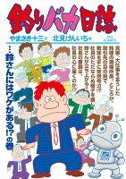 釣りバカ日誌 98巻