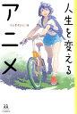 人生を変えるアニメ (14歳の世渡り術) [ 河出書房新社 ]