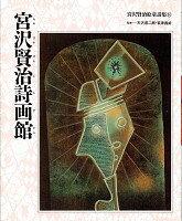 宮沢賢治絵童話集(14)