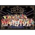 "HKT48 5th ANNIVERSARY 〜39時間ぶっ通し祭! みんな""サンキューったい!""〜"