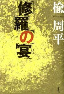【送料無料】修羅の宴 [ 楡周平 ]