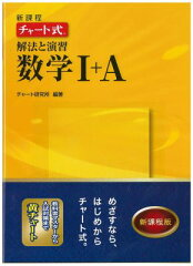 【送料無料】新課程チャート式解法と演習数学1+A