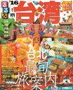 るるぶ台湾('16)ちいサイズ