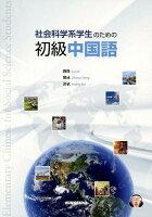 社会科学系学生のための初級中国語