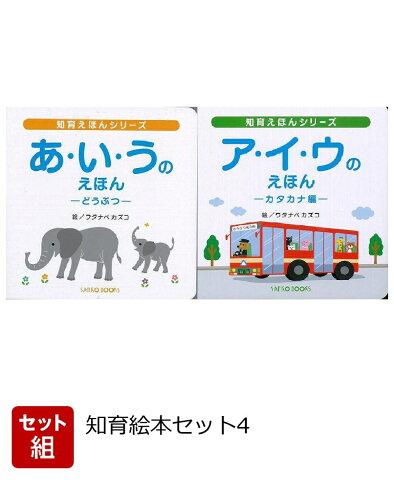 【バーゲン本】知育絵本セット4
