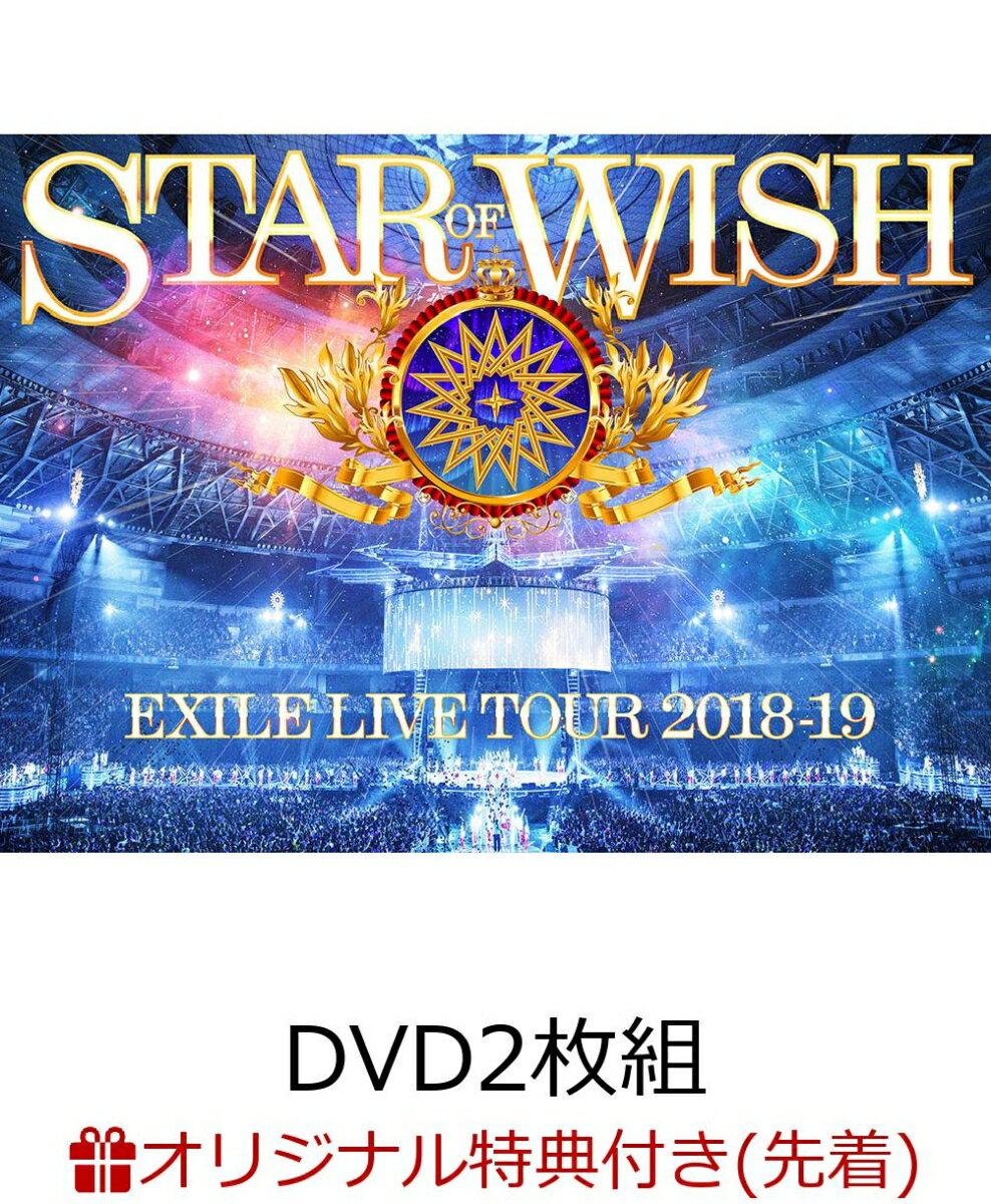 【楽天ブックス限定 オリジナル配送BOX】【楽天ブックス限定先着特典】EXILE LIVE TOUR 2018-2019 STAR OF WISH(DVD2枚組 スマプラ対応)(コンパクトミラー付き)