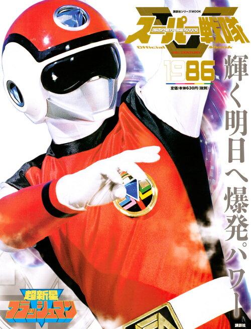 エンターテインメント, その他  Official Mook 20 1986 MOOK