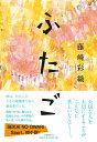 sekai no owariさおりが作曲した幻の命は流産の実話だった