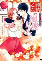 純情乙女の溺愛レッスン Kaede & Tomoyuki (エタニティ文庫 エタニティブックス Rouge)
