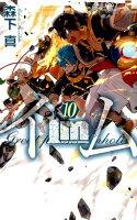 Im〜イム〜 10巻
