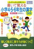 書いて覚える小学4・5・6年生の漢字566