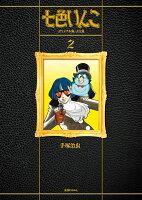 七色いんこ 《オリジナル版》 大全集 2巻