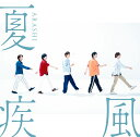 夏疾風 (初回限定盤 CD+DVD) [ 嵐 ] - 楽天ブックス