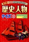 天下統一めざせ!日本史クイズマスター歴史人物クイズ(2(安土桃山時代〜現代)) [ ワン・ステップ ]