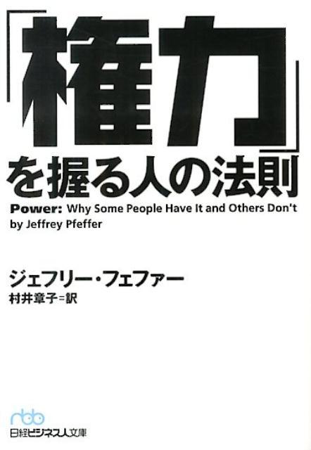 「『権力』を握る人の法則」の表紙