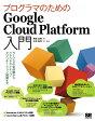 プログラマのためのGoogle Cloud Platform入門 サービスの全体像からクラウドネイティブアプリケーション構築まで [ 阿佐 志保 ]