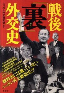 【送料無料】戦後「裏」外交史
