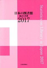 日本の図書館(2017) 統計と名簿 [ 日本図書館協会 ]