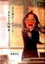 【楽天ブックスならいつでも送料無料】宮田書店へようこそ! 水あさと短編集 [ 水あさと ]
