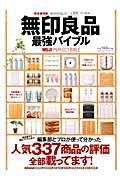 【送料無料】無印良品最強バイブル