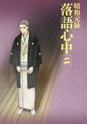 昭和元禄落語心中 二【Blu-ray】