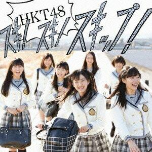 【送料無料】スキ!スキ!スキップ! (Type-A CD+DVD) [ HKT48 ]
