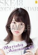 (壁掛)SKE48 熊崎晴香 B2カレンダー 2017【楽天ブックス限定特典付】