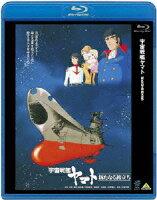 宇宙戦艦ヤマト 新たなる旅立ち【Blu-ray】