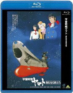 宇宙戦艦ヤマト 新たなる旅立ち【Blu-ray】 [ 松本零士 ]