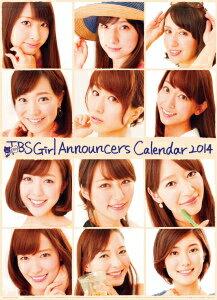 【送料無料】【カレンダー_ポイント5倍】【20131010_5倍+】TBS女子アナカレンダー