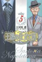 王様の仕立て屋〜サルトリア・ナポレターナ〜(5)