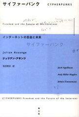 【送料無料】サイファーパンク インターネットの自由と未来 [ ジュリアン・アサンジ ]