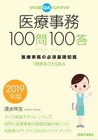 クイズ式QAハンドブック 医療事務100問100答 2019年版