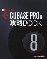 CUBASE PRO 8攻略BOOK