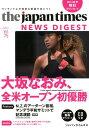 ジャパンタイムズ・ニュースダイジェスト(Vol.75(2018.11)) ワンランク上の知的な英語が...