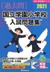国立学園小学校入試問題集(2021) (有名小学校合格シリーズ) [ 伸芽会教育研究所 ]