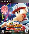 実況パワフルプロ野球2014 PS3版