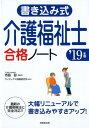 書き込み式 介護福祉士合格ノート '19年版 [ 寺島 彰 ...