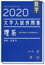 数学 2020大学入試良問集 理系 [ 安田 亨 ]