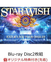 【楽天ブックス限定 オリジナル配送BOX】【楽天ブックス限定先着特典】EXILE LIVE TOUR 2018-2019 STAR OF WISH(Blu-ray Disc2枚組 スマプラ対応)(コンパクトミラー付き)【Blu-ray】