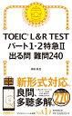 TOEIC L&R TESTパート1・2特急2出る問難問240 [ 森田鉄也 ]