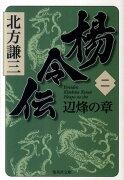 楊令伝(2(辺烽の章))